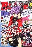 月刊 COMIC BLADE (コミックブレイド) 2010年 08月号 [雑誌]
