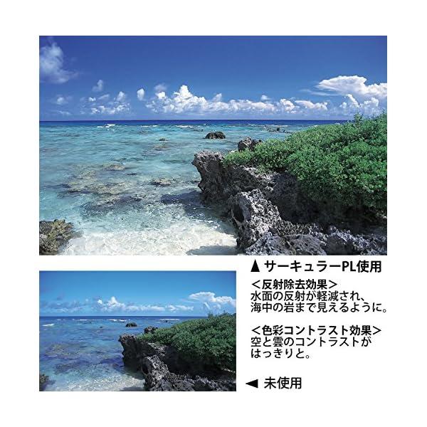 Kenko カメラ用フィルター PRO1D W...の紹介画像5