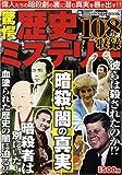 驚愕歴史ミステリー暗殺・闇の真実 (COSMIC MOOK)