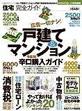 住宅完全ガイド (100%ムックシリーズ 完全ガイドシリーズ 24)
