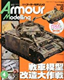 Armour Modelling (アーマーモデリング) 2013年 04月号 [雑誌]