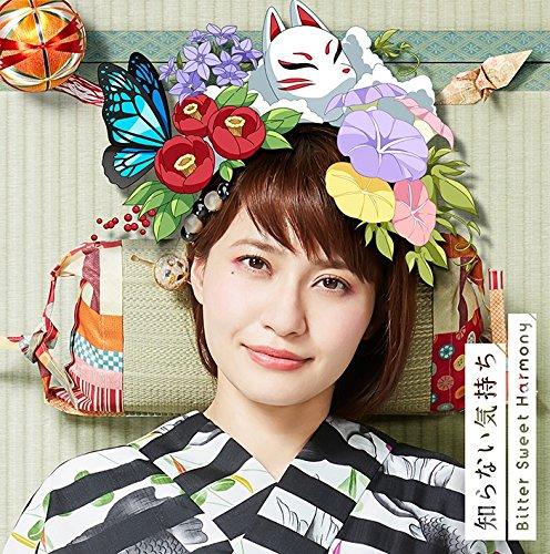 中島愛 (Megumi Nakajima) – 知らない気持ち/Bitter Sweet Harmony [Mora FLAC 24bit/96kHz]