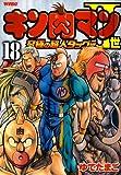 キン肉マン2世究極の超人タッグ編 18 (プレイボーイコミックス)