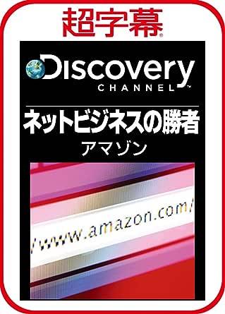 超字幕/Discovery ネットビジネスの勝者  アマゾン|ダウンロード版