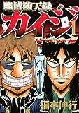 賭博堕天録カイジ ワン・ポーカー編 / 福本 伸行 のシリーズ情報を見る