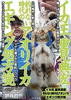イカ王 重見典宏 釣れない時代のアオリイカ エギング処方箋 (鉄板釣魚)