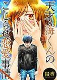 天才・海くんのこじらせ恋愛事情 分冊版 : 14 (アクションコミックス)