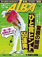 アルバトロス・ビュー No.689 [雑誌] ALBA