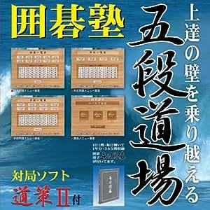 囲碁塾 五段道場 [ダウンロード]