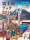 富士山ブック2016 一冊まるごと富士登山の教科書 (別冊 山と溪谷)