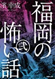 福岡の怖い話・弐