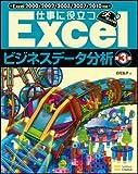 仕事に役立つExcelビジネスデータ分析 第3版 (Excel徹底活用シリーズ)