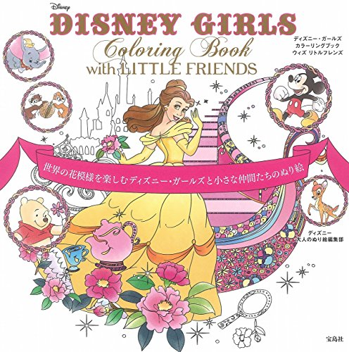 DISNEY GIRLS Coloring Book with LITTLE FRIENDS 世界の花模様を楽しむディズニー・ガールズと小さな仲間...