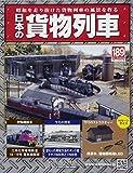 日本の貨物列車全国版(189) 2017年 5/24 号 [雑誌]