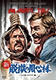 新・脱獄の用心棒 -デジタル・リマスター版-[DVD]