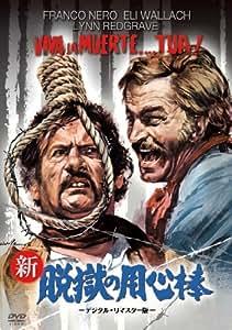 新・脱獄の用心棒 -デジタル・リマスター版- [DVD]