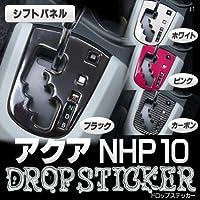 アクア トヨタ トヨタアクア ドロップステッカー シフトパネル t1 【ピンク】