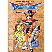 DQ4コマ ドラゴンクエスト1 (ドラクエワールドパーフェクト入門シリーズ)