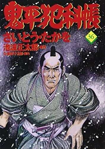コミック 鬼平犯科帳 (36) (文春時代コミックス)