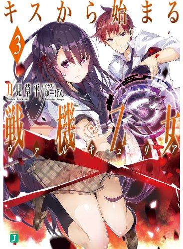 キスから始まる戦機乙女(ヴァルキュリア)3 (MF文庫J)の詳細を見る