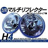シールドビーム/リフレクター ヘッドライト 丸型 ブルーレンズタイプ