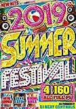 令和元年サマーベスト パーティー洋楽DVD 4枚組150曲全曲フルPV 夏フェス ブチ上がり パーティーベスト 2019 Summer Festival - DJ Beat Controls 4DVD 国内盤