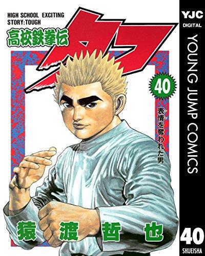 高校鉄拳伝タフ 40 (ヤングジャンプコミックスDIGITAL)