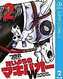たいようのマキバオーW 2 (ジャンプコミックスDIGITAL)