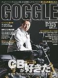 GOGGLE (ゴーグル) 2017年3月号 [雑誌]