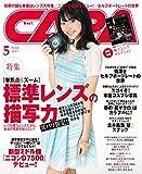 CAPA 2017年5月号 [雑誌]