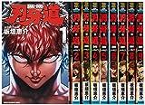 刃牙道 コミック 1-9巻セット (少年チャンピオン・コミックス)