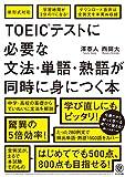 【新形式対応】【ダウンロード音声は全例文を米英ダブル収録】【赤シート付き】 TOEIC®テストに必要な文法・単語・熟語が同時に身につく本