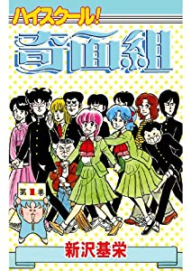 ハイスクール!奇面組 1 (コミックジェイル)