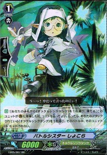 【カードファイト!!ヴァンガード】[ バトルシスター しょこら ]( RR ) eb05-007 《神託の戦乙女》 カード