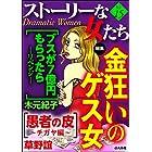 ストーリーな女たち Vol.15 金狂いのゲス女 [雑誌]
