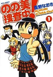 のの美捜査中! 1 (ジェッツコミックス)