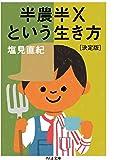 半農半Xという生き方【決定版】 (ちくま文庫)