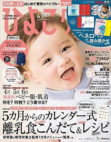 ひよこクラブ 2018年4月号[雑誌]