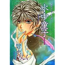 鬼外カルテ(1) 水中童子 (ウィングス・コミックス)