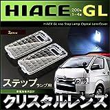 ハイエース 200系 スーパーGL クリスタルレンズ スライドドア ステップランプ用レンズ ハイエース レジアスエース HIACE REGIUSACE 200系 2ピースセット