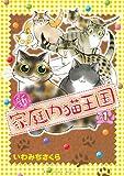 新・家庭内猫王国(1) (ワイドKC )