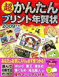 超かんたんプリント年賀状 2009年版 (SEIBIDO MOOK)