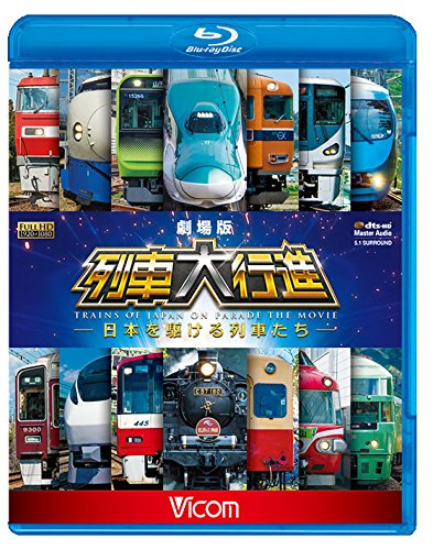 劇場版 列車大行進 ~日本を駆ける列車たち~ 【Blu-ray Disc】
