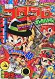 別冊 コロコロコミック Special (スペシャル) 2014年 02月号 [雑誌]