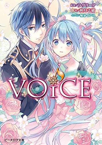 Amazon.co.jp: VOiCE (ビーズロ...