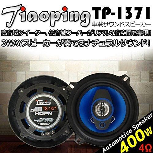 iimono117 車用 スピーカー TP-1371 400W / 3WAYスピーカー カースピーカー サウンドスピーカー オーディオ サウンド 低音域 高音域 ウーハー