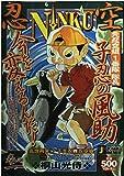 NINKU / 桐山 光侍 のシリーズ情報を見る