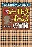 <対訳つき>シャーロック・ホームズの冒険 (PHP文庫)