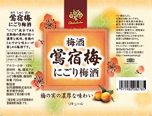 梅酒 鴬宿梅 にごり梅酒 瓶 720ml