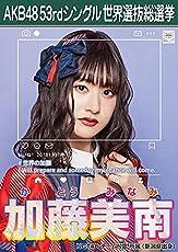 【加藤美南】 公式生写真 AKB48 Teacher Teacher 劇場盤特典
